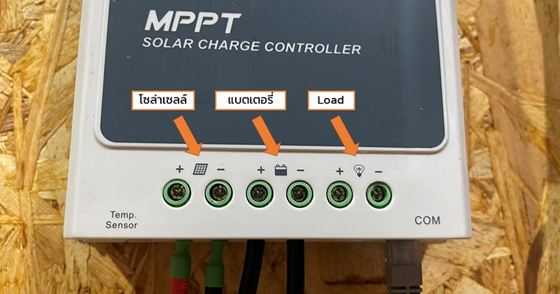 MPPT solar charge controller คือ